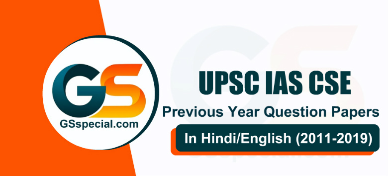 UPSC IAS Previous Year Question Papers with Answers Key (2011-2019) : Download PDF
