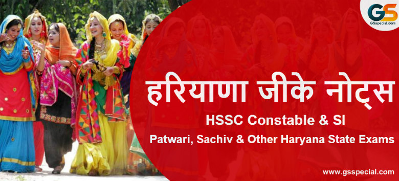 Haryana GK Notes in Hindi for HPSC, HCS & HSSC Constable & SI Exam 2019