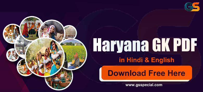 Haryana GK PDF for HPSC, HCS & HSSC Exam 2019 – Download Here
