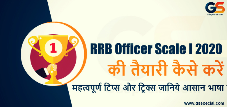 How to Prepare for IBPS RRB Officer Scale I Prelims 2020