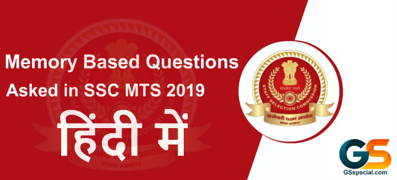 Memory Based Questions Asked in SSC MTS 2019 – Check Here