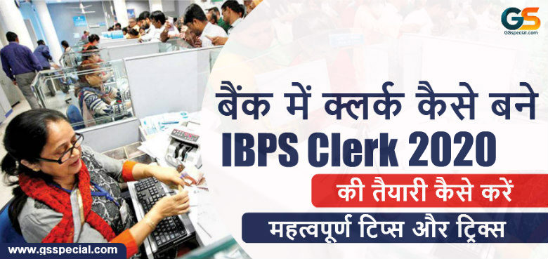How to Crack IBPS Clerk Exam in First Attempt 2020