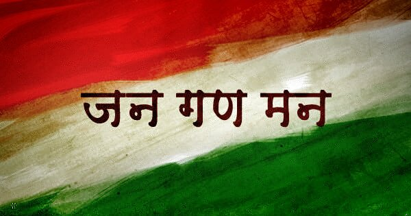 National Symbols of India - National Anthem – राष्ट्रगान