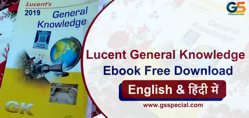 Lucent General Knowledge PDF for SSC CGL 2019 – Download Free Here