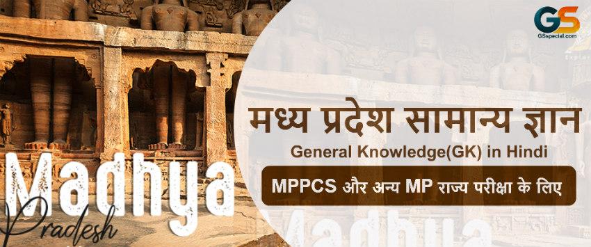 मध्य प्रदेश सामान्य ज्ञान (GK) वन लीनियर प्रश्न पीडीएफ MPPCS और अन्य MP राज्य परीक्षा के लिए