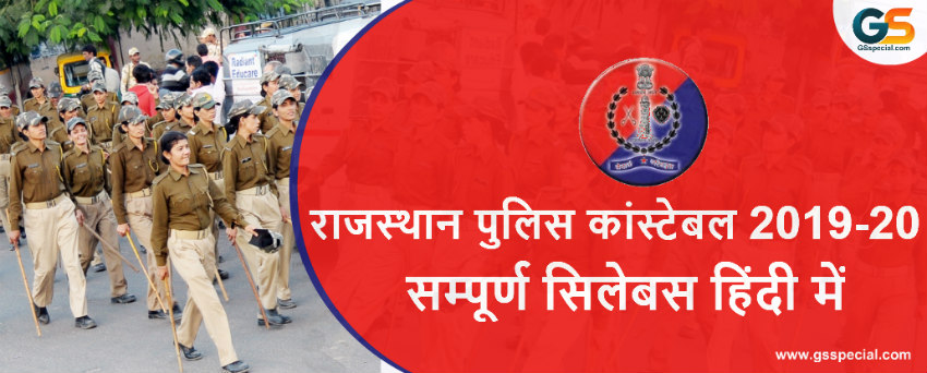 Rajasthan Police Constable Syllabus 2019-20 ( Updated Topic Wise) - Download in Hindi