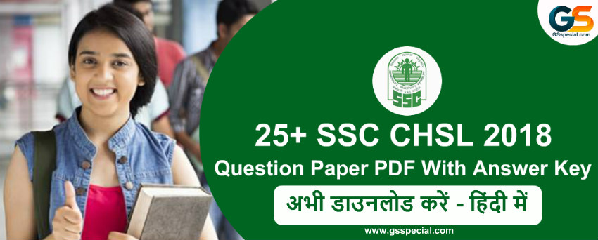 25+ SSC CHSL 2018 Previous Year Question Papers in Hindi - Download PDF