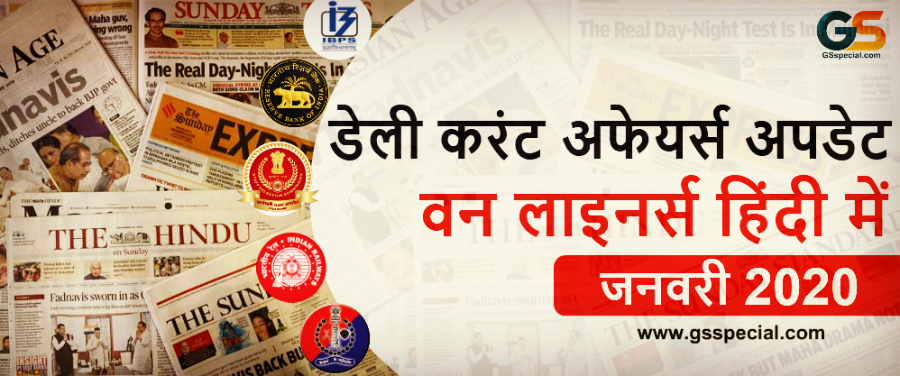 Daily Current Affairs Updates (One Liners) in Hindi : January 2020