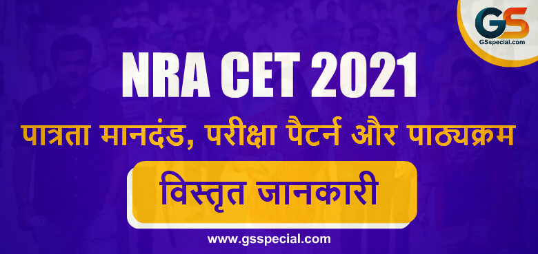 Eligibility Criteria,Exam Pattern and Syllabus for NRA CET 2021