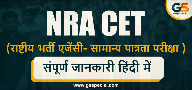NRA CET Common Eligibility Test for Group B & C Exams 2021