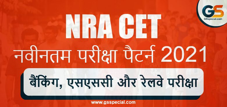 NRA CET Exam Pattern for SSC, Banking and Railways Exams 2021