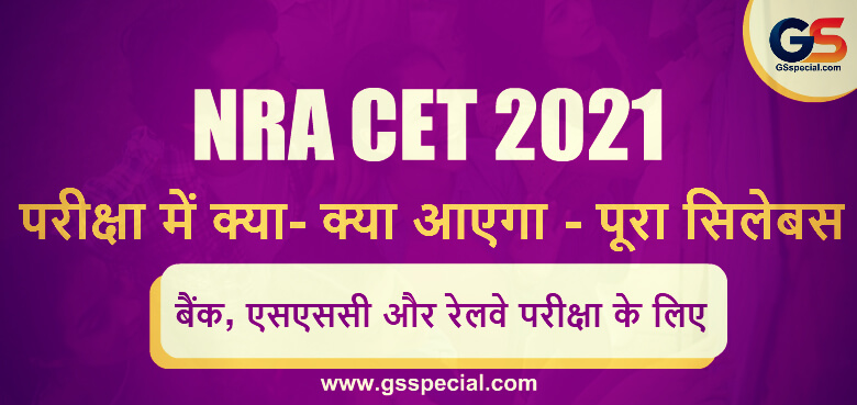 NRA CET Syllabus 2021: Check Subject, Topic Wise Syllabus for Bank, SSC & Railways Exams