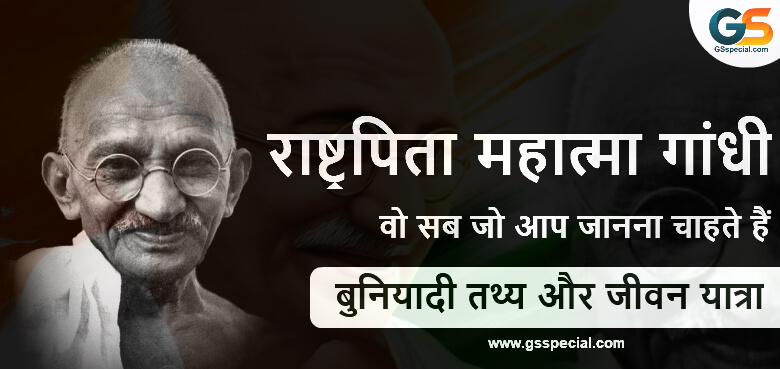 Mahatma Gandhi Father Of Nation - All you need to know about Gandhi Jayanti