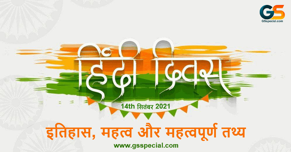 Hindi Diwas 14 Sept 2021: History, Significance and Important Key Facts